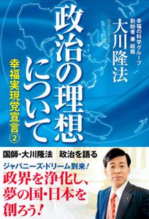 政治の理想について(背24・4mm)003 - コピー.indd