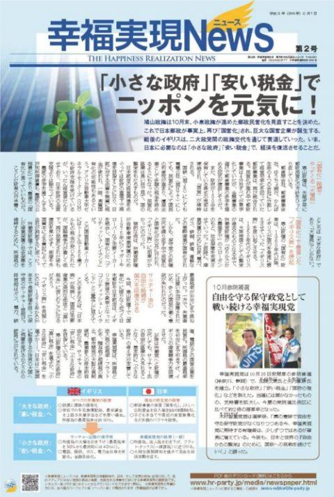 「小さな政府」「安い税金」でニッポンを元気に!