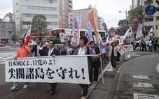 宮崎で「尖閣諸島を守ろう!」平和デモ行進