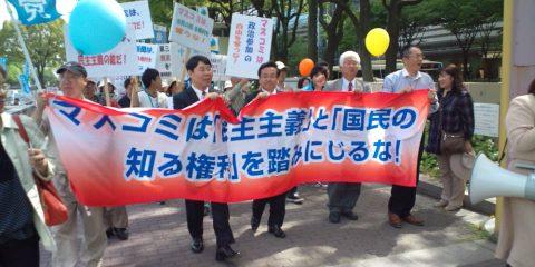 名古屋で偏向報道に関するデモ