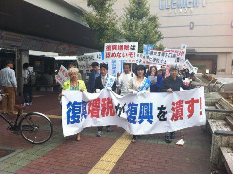 徳島県本部「増税反対」デモ