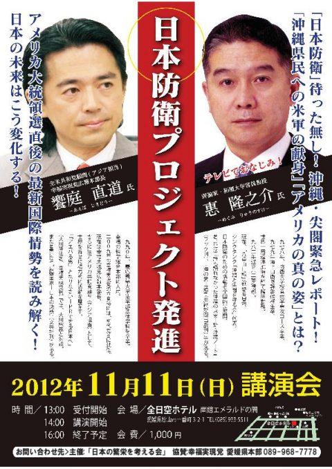日本防衛プロジュクト発進 講演会