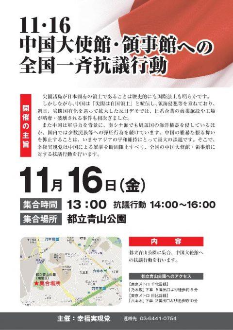 中国大使館・領事館への全国一斉抗議行動