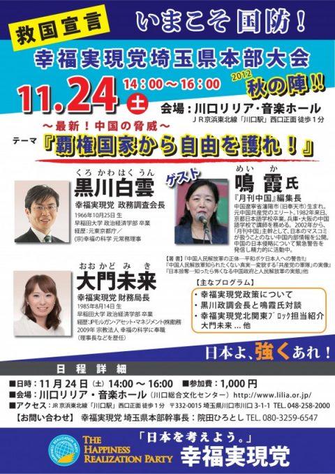 幸福実現党・埼玉県本部大会2012年秋の陣