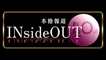 「Inside OUT(インサイドアウト)」