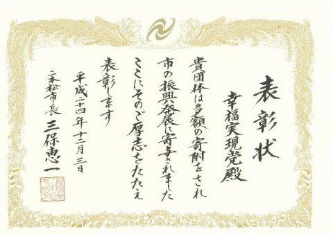 二本松市様から戴いた表彰状