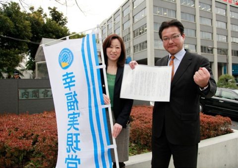 内閣府前で「申し入れ書」を持ち、気合の入る矢内党首と釈女性局長