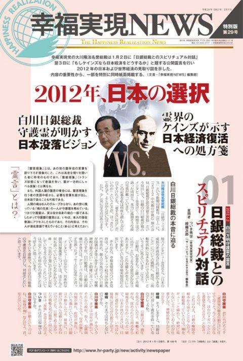 特別版「2012年、日本の選択」