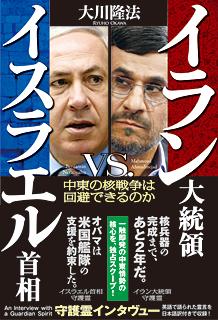イラン大統領vs.イスラエル首相 中東の核戦争は回避できるのか