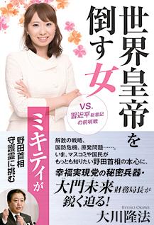 世界皇帝を倒す女 ミキティが野田首相守護霊に挑む