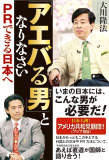「アエバる男」となりなさい PRできる日本へ