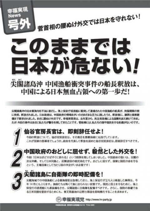 号外「このままでは日本が危ない」