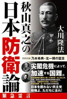 秋山真之の日本防衛論 同時収録 乃木希典・北一輝の霊言