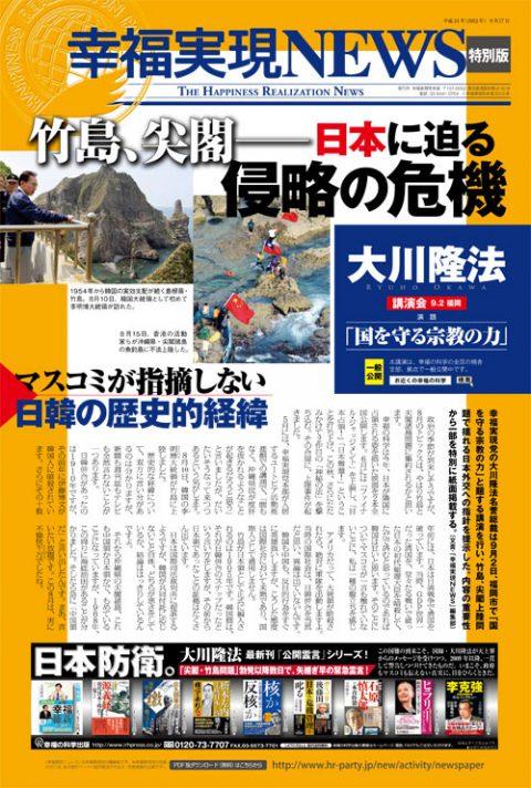 特別版「竹島、尖閣―日本に迫る侵略の危機」