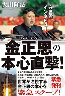守護霊インタビュー 金正恩の本心直撃!
