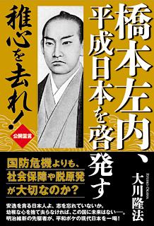 橋本左内、平成日本を啓発す 稚心を去れ!