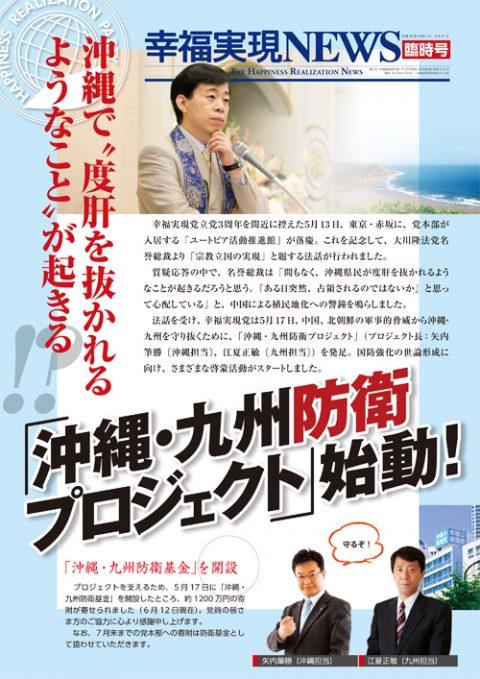 特別版「沖縄_九州防衛プロジェクト」