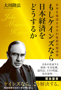 もしケインズなら日本経済をどうするか 日本を復活させる21世紀の経済