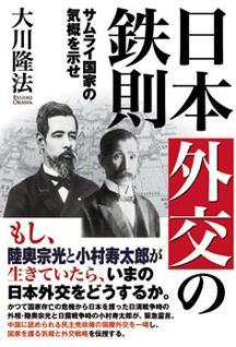 日本外交の鉄則 サムライ国家の気概を示せ