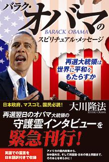 バラク・オバマのスピリチュアル・メッセージ 再選大統領は世界に平和をもたらすか