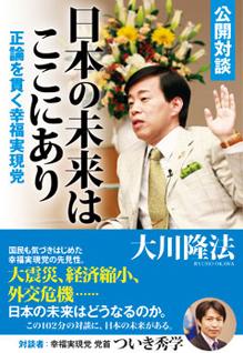 公開対談 日本の未来はここにあり 正論を貫く幸福実現党