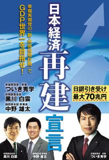 日本経済再建宣言 幸福実現党の「新・所得倍増計画」でGDP世界一を目指せ!
