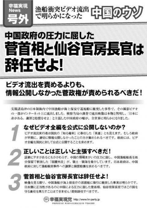 号外「中国政府の圧力に屈した菅首相と仙石官房長官は辞任せよ」