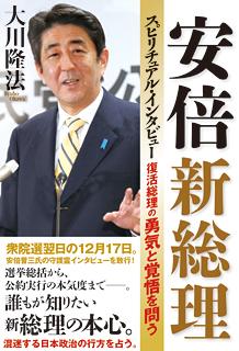 安倍新総理スピリチュアル・インタビュー 復活総理の勇気と覚悟を問う