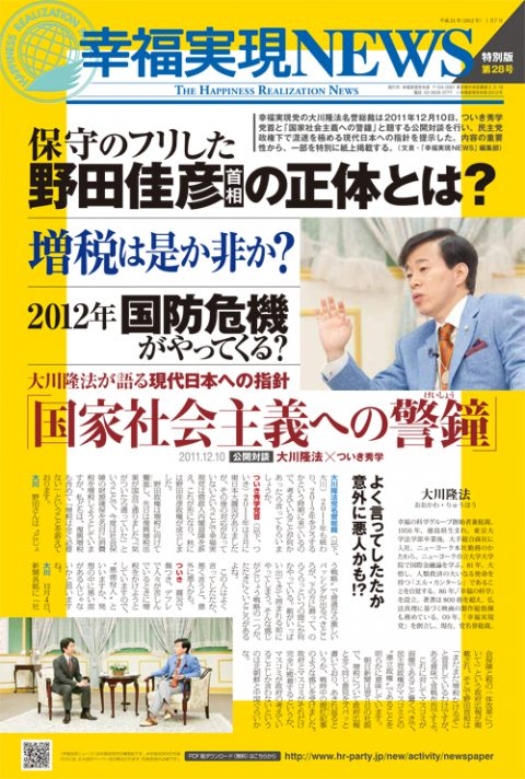 特別版「大川隆法が語る現代日本への指針「国家社会主義への警鐘」」