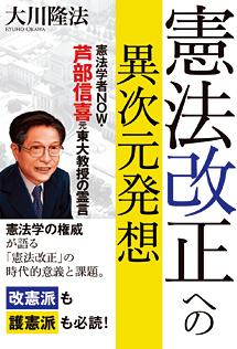 憲法改正への異次元発想 憲法学者NOW・芦部信喜元東大教授の霊言