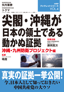 尖閣・沖縄が日本の領土である動かぬ証拠