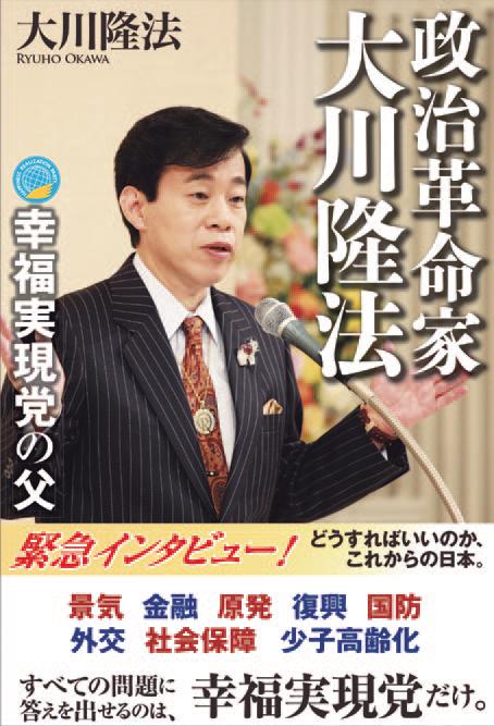 政治革命家 大川隆法
