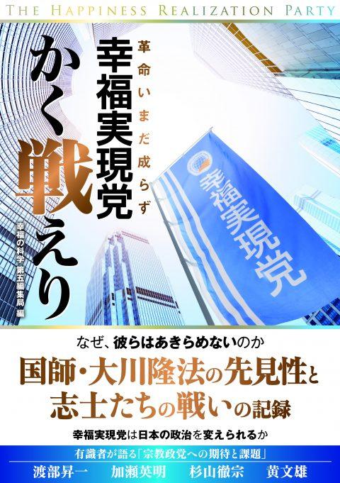 表1 『幸福実現党 かく戦えり』2013.11.20