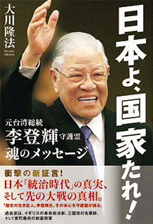 『日本よ、国家たれ!  元台湾総統 李登輝守護霊 魂のメッセージ(大川隆法著/幸福の科学出版)』