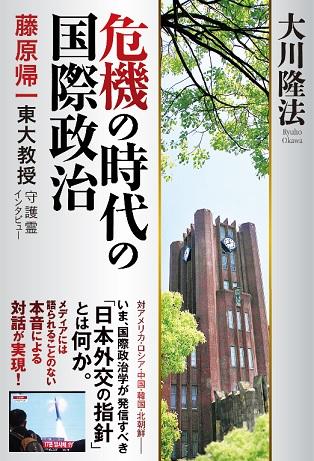 表紙『危機の時代の国際政治』
