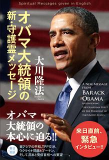 『オバマ大統領の新・守護霊メッセージ』(大川隆法著/幸福の科学出版)