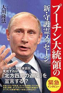 『プーチン大統領の新・守護霊メッセージ』(大川隆法著/幸福の科学出版)