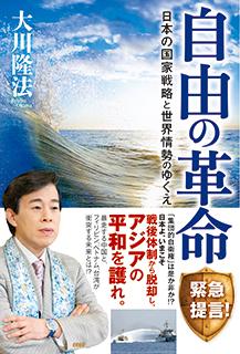 『自由の革命―日本の国家戦略と世界情勢のゆくえ―』(大川隆法著/幸福の科学出版)