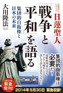 『日蓮聖人「戦争と平和」を語る―集団的自衛権と日本の未来―』(大川隆法著/幸福の科学出版)