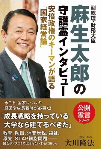表紙『麻生太郎』