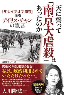 『天に誓って「南京大虐殺」はあったのか―『ザ・レイプ・オブ・南京』著者 アイリス・チャンの霊言―』(大川隆法著/幸福の科学出版)