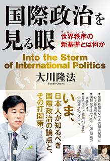 国際政治を見る眼 世界秩序[ワールド・オーダー]の新基準とは何か