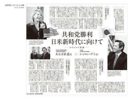 141111 産経対談記事広告PDFデータ