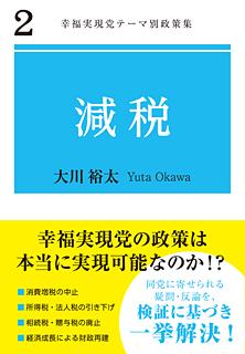 幸福実現党テーマ別政策集 2 「減税」