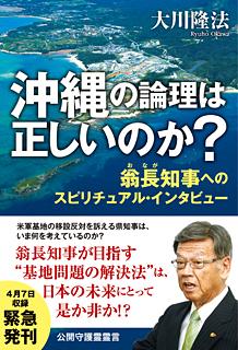 沖縄の論理は正しいのか―翁長知事へのスピリチュアル・インタビュー―