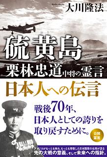 硫黄島 栗林忠道中将の霊言 日本人への伝言
