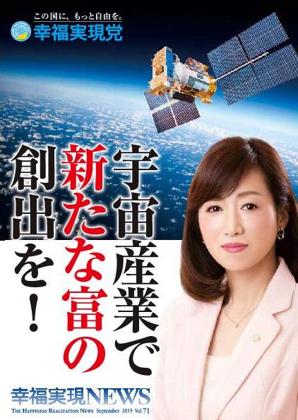 「幸福実現NEWS」レギュラー版2015年7月号第71号入稿用-001