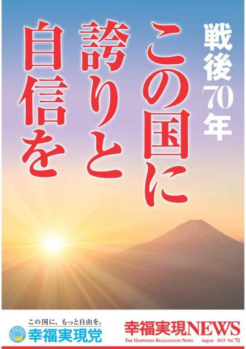 「幸福実現NEWS」レギュラー版2015年7月号第70号入稿用1