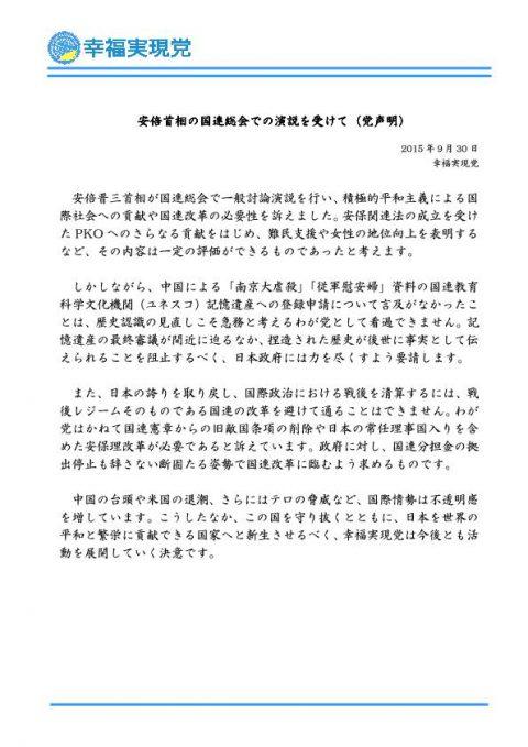 (党声明)安倍・国連演説