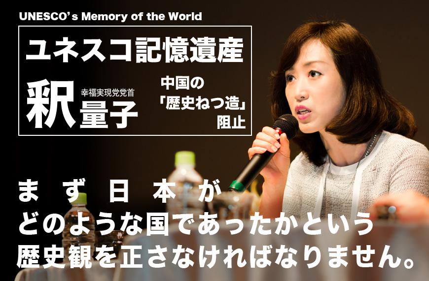 幸福実現党が行ってきた「中国による『南京大虐殺』『従軍慰安婦』のユネスコ記憶遺産申請」への抗議活動